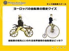 自転車の発明からの歴史
