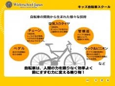 自転車は様々な技術の基本