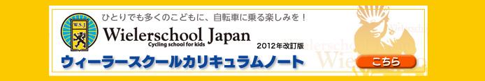 ウィーラースクールジャパン カリキュラムノート