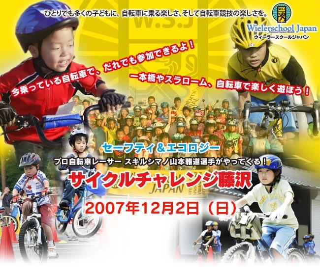 fujisawa_top