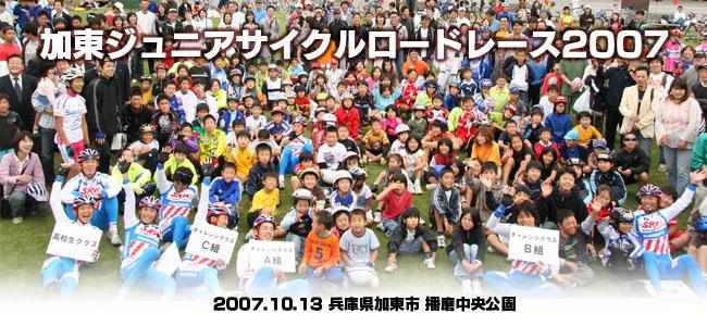katou2007_top