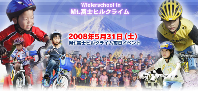 mtfuji2008_top