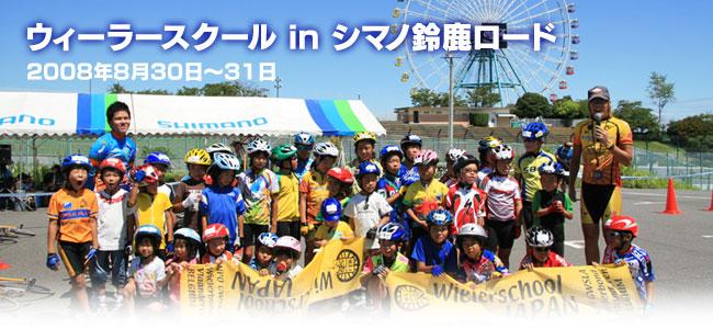 suzuka2008_top