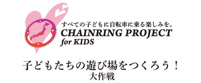 Chainring Project 子どもたちの遊び場をつくろう!大作戦